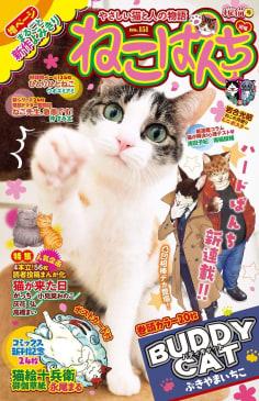 ねこぱんち No.151 桜猫号