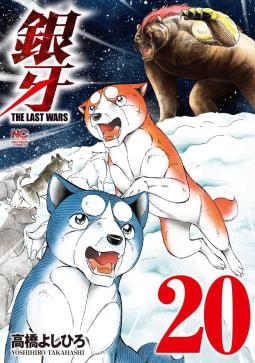 銀牙~THE LAST WARS~(20)