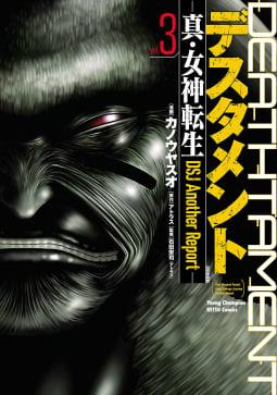 デスタメント ―真・女神転生DSJ Another Report―(3)