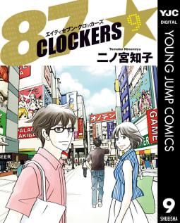 87CLOCKERS(9)