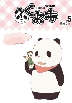 ふくよも(5)