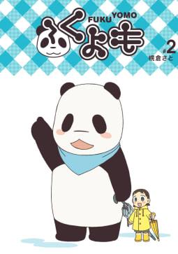 ふくよも(2)