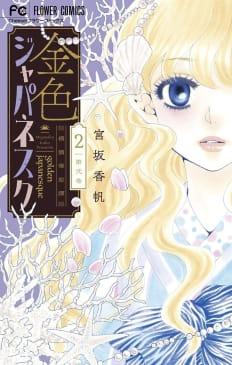 金色ジャパネスク~横濱華恋譚~(2)