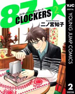 87CLOCKERS(2)
