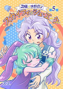 コスモ★ナポリタン(5)スカイフィッシュエッグ4