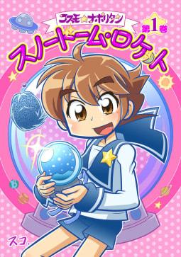 コスモ★ナポリタン(1)スノードーム・ロケット