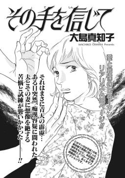 女のブラック事件簿 vol.2~その手を信じて~