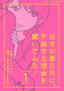 日本の妻たちに、不倫する理由を聞いてみた!