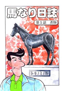 馬なり日誌 第5話