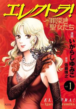 エレクトラ!~罪深き聖女たち vol.1