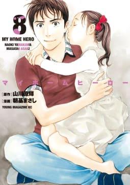 マイホームヒーロー(8)