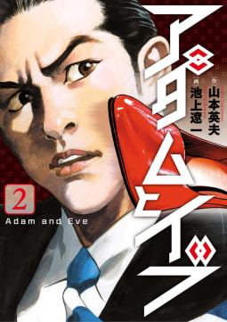 アダムとイブ(2)
