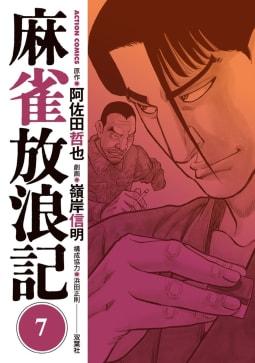 麻雀放浪記(7)