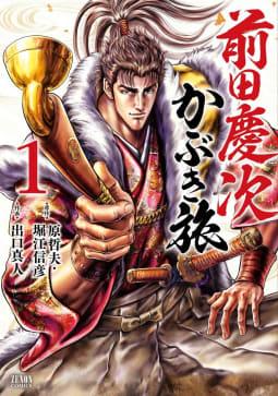 前田慶次 かぶき旅(1)