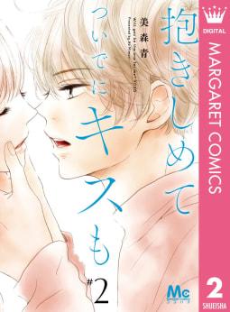 抱きしめて ついでにキスも(2)
