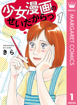 少女漫画のせいだからっ(1)