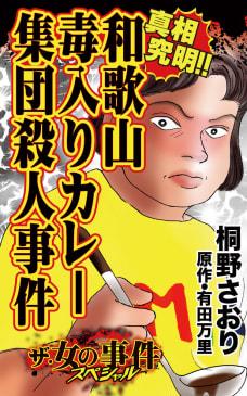 ザ・女の事件スペシャル 真相究明!!和歌山毒入りカレー集団殺人事件