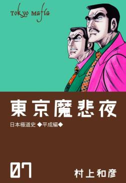 東京魔悲夜(7)