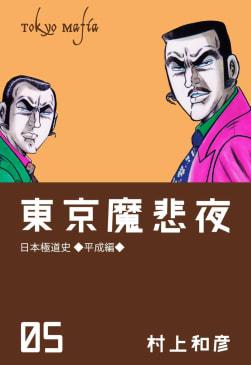 東京魔悲夜(5)