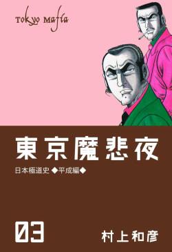 東京魔悲夜(3)