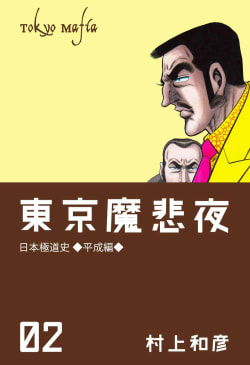 東京魔悲夜(2)