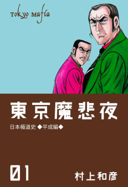 東京魔悲夜(1)
