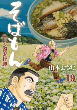 そばもん ニッポン蕎麦行脚(19)