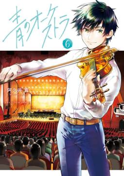 青のオーケストラ(6)