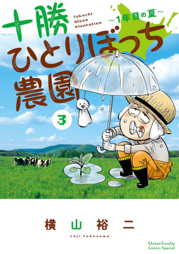 十勝ひとりぼっち農園(3)