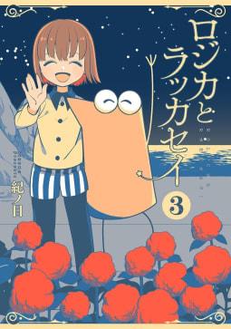 ロジカとラッカセイ 3巻(完)