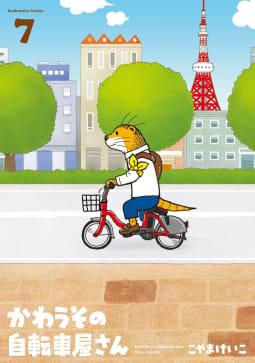 かわうその自転車屋さん(7)