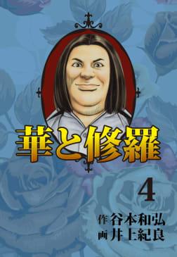 華と修羅(4)
