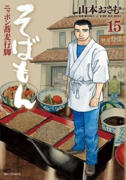 そばもん ニッポン蕎麦行脚(15)