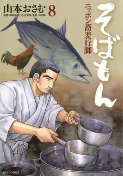 そばもん ニッポン蕎麦行脚(8)