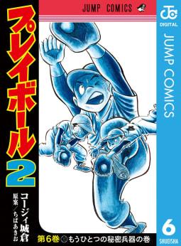 プレイボール2(6)