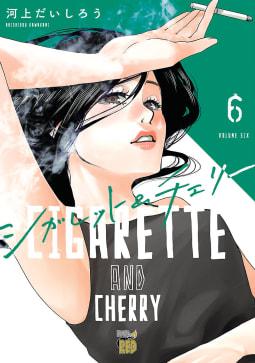 シガレット&チェリー(6)