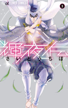 輝夜伝(3)
