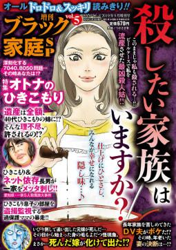 増刊 ブラック家庭SP(スペシャル)vol.5