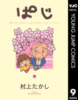 ぱじ(9)