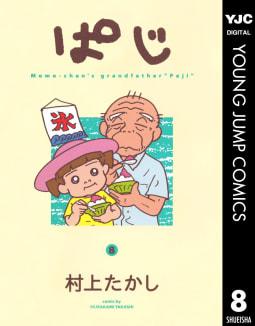 ぱじ(8)