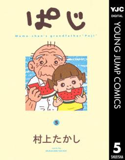 ぱじ(5)