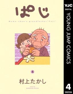 ぱじ(4)
