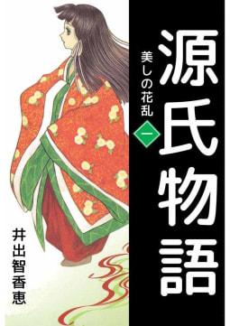 源氏物語 -美しの花乱-(1)