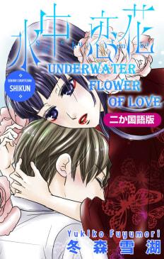 【二か国語版】Love Silky 水中恋花 -吉原御職・紫薫-