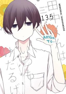 田中くんはいつもけだるげ 13.5 MEMORIAL TANAKABOOK
