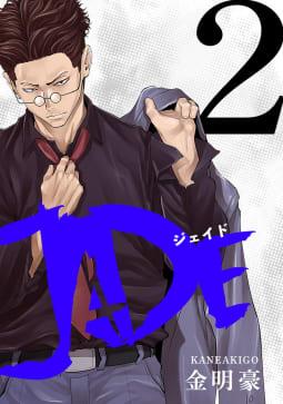 JADE(2)【フルカラー・電子書籍版限定特典付】