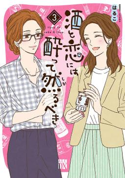 酒と恋には酔って然るべき【電子単行本】(3)