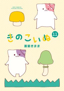 きのこいぬ(11)【電子限定特典ペーパー付き】