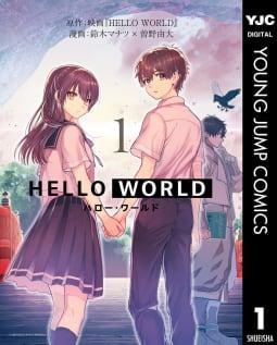 HELLO WORLD(1)