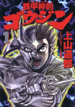 鉄甲神剣ゴウジン(1)